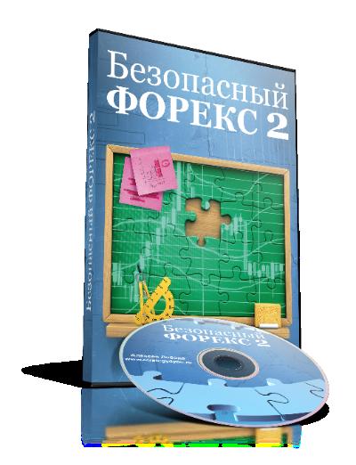 """Видеокурс """"Безопасный форекс 2"""" на DVD"""