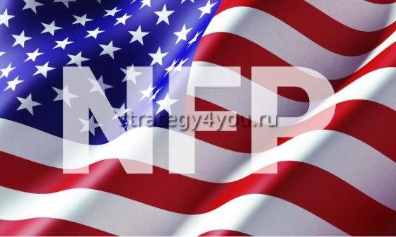 NFP заработок
