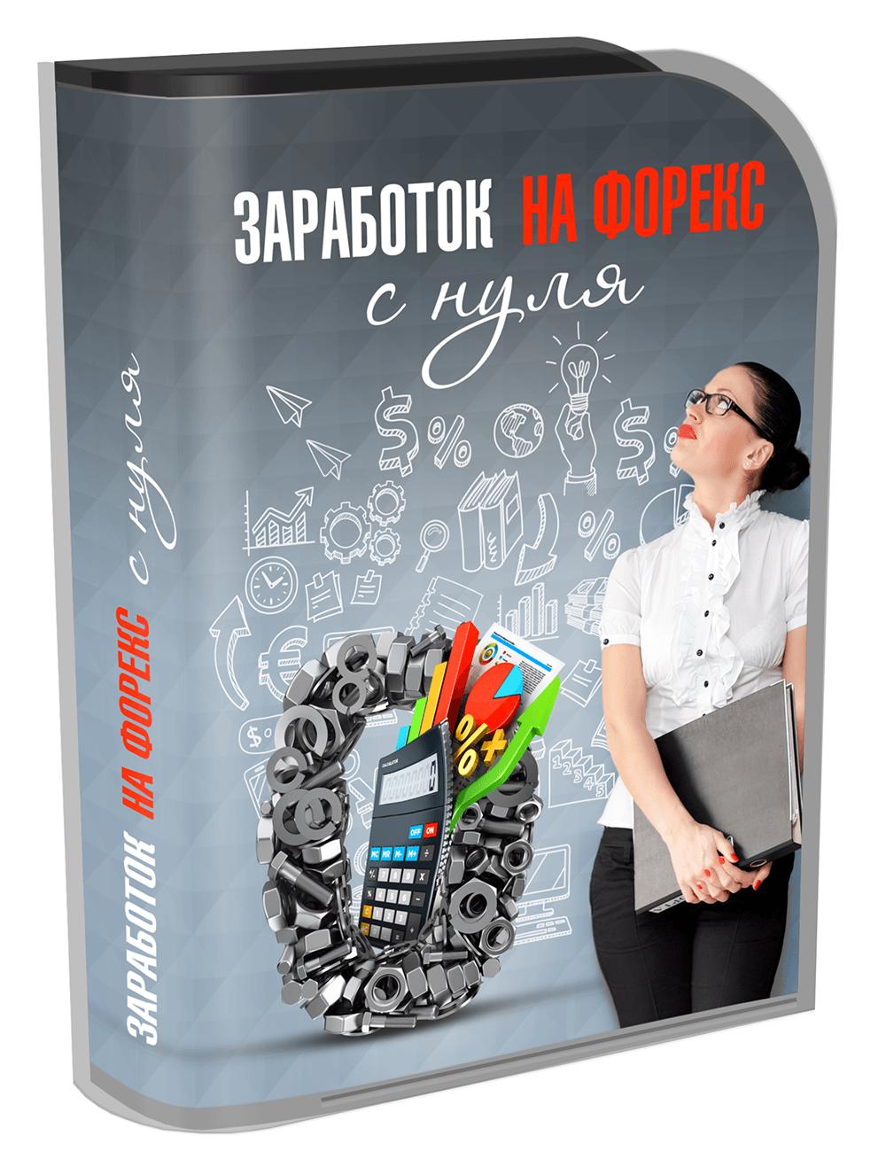 Как заработать на форексе инструкция биткоин в рубли купить