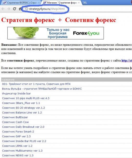 Список прибыльных советников форекс!