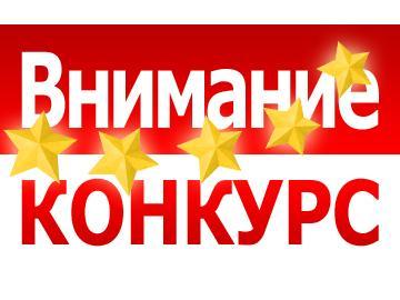 Конкурс – Лучшая АВТОРСКАЯ стратегия форекс (лето 2013)