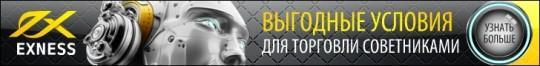 728x90_exness_robot_text_ru
