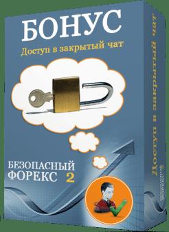 Бонус-2