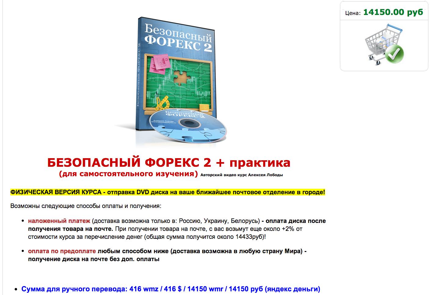 Dvd сергей лобода forex css рынок форекс