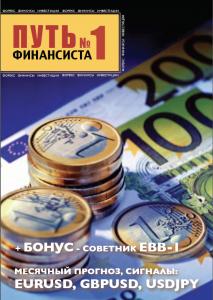 """Журнал """"Путь Финансиста"""" №1"""