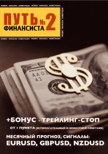 Журнал Путь Финансиста №2