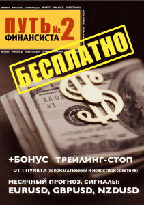 """Журнал """"Путь Финансиста"""" №2"""
