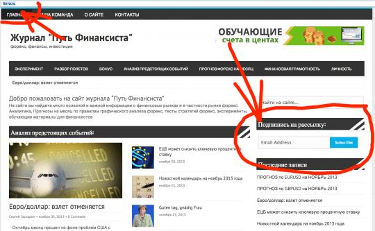 """Журнал """"Путь Финансиста"""" - ноябрь 2013"""