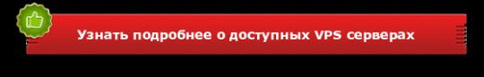 Обзор VPS Forex