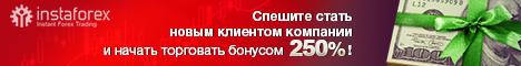 bonus_250pct_468x60_ru