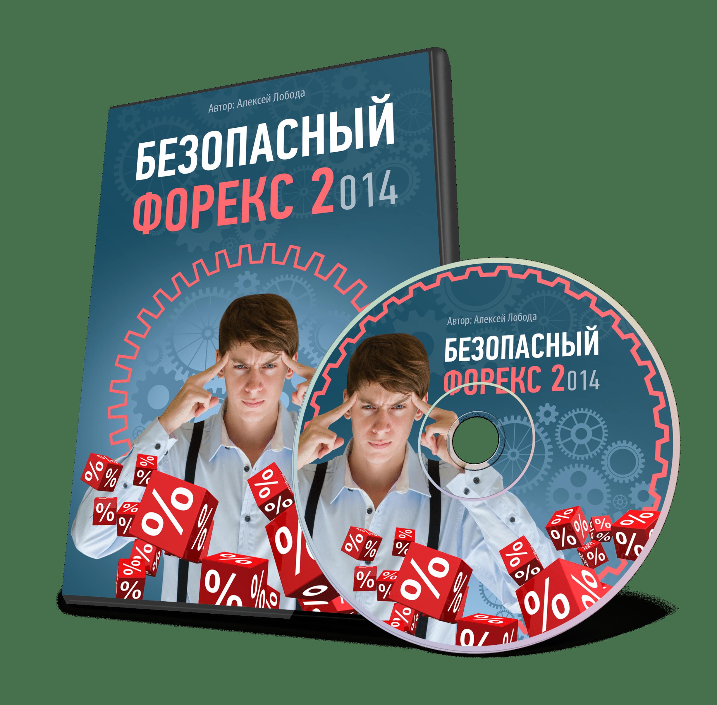 Dvd диск безопасный форекс forex как начать зарабатывать