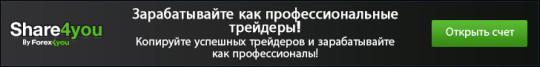share4you_728x90_ru_v001