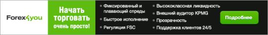 forex4you_660x87_branded_ru_v002