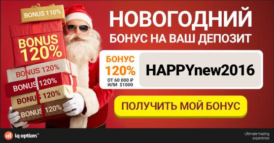 NY_2016_Bonuses_rus112