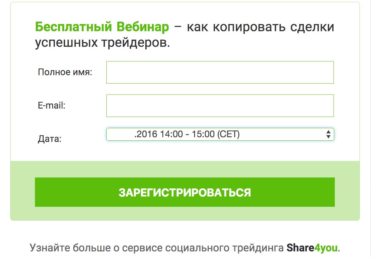 Запишись на вебинар Share4you и научись зарабатывать, копируя сделки!