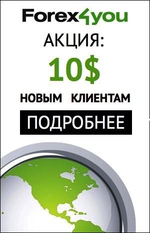 10$ от forex4you