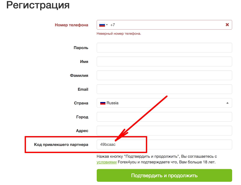 Инструкция для НОВЫХ КЛИЕНТОВ по акции «Бонусный депозит»
