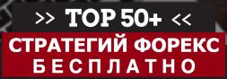 Топ 50 стратегий форекс