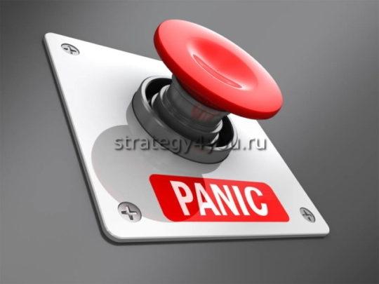 panic_button_1
