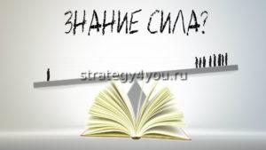 Знание - Сила