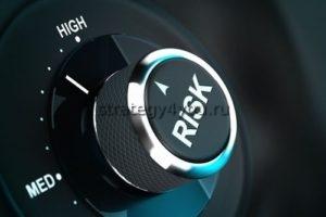 риск снижение