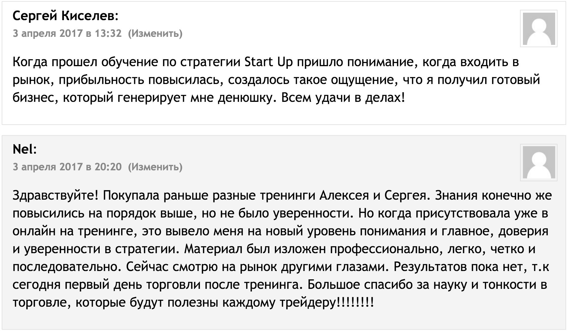 Запись тренинга SF Start Up